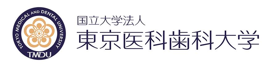 国立大学法人 東京医科歯科大学